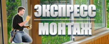 Фирма Экспресс монтаж