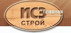 Фирма ИСЗ-Строй