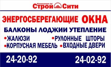 Фирма Компания Строй Сити, ООО