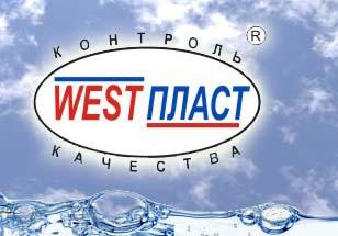 Фирма Вест-Пласт, ООО, торгово-производственная компания
