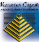 Фирма Капитал Строй