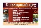 Фирма ИП Алексеев, столярный цех